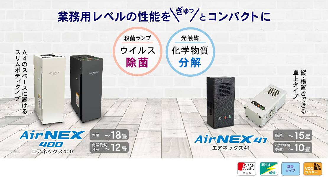 AirNEXトップ